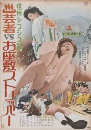 pinku eiga - japońskie filmy dla dorosłych