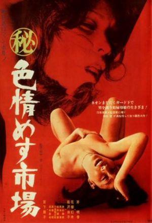 Pinku eiga: japońskie filmy dla dorosłych