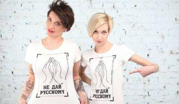 Ukraina: bojkot z waginą w tle