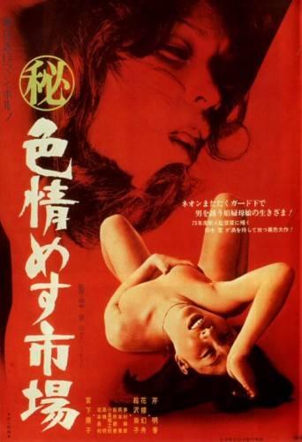japońskie owłosione filmy erotyczne duże czarne porno z Afryki Południowej